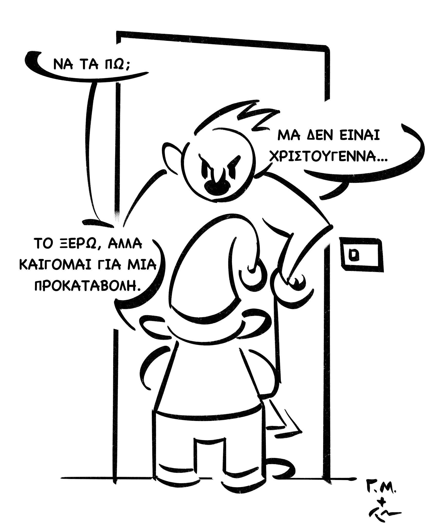 Το σκίτσο της εβδομάδας (25/11/20)