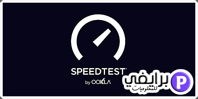 تنزيل تطبيق Speedtest لاختبار سرعة الانترنت