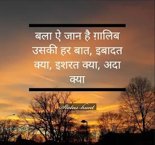 Mirza Ghalib Shayari in Hindi on love