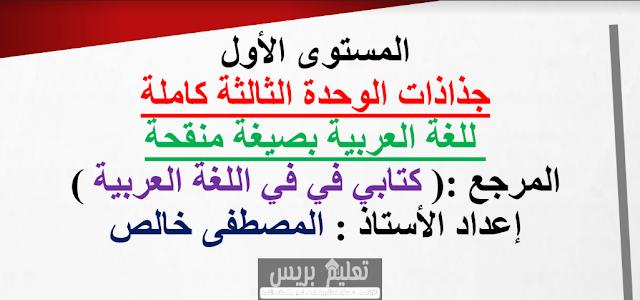 جذاذات الوحدة الثالثة كاملة كتابي في اللغة العربية للمستوى الأول ابتدائي بصيغة معدلة