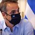 Σύσκεψη υπό τον Πρωθυπουργό για τον κορωνοϊό Δωρεάν  για όλους το εμβόλιο όταν έρθει στην Ελλάδα [βίντεο]