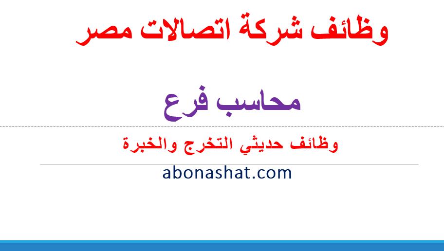 وظائف شركة اتصالات مصر 2020   اعلنت شركة الاتصالات عن احتياجها لوظيفة محاسب بجميع الفروع   وظائف حديثي التخرج والخبرة  Telecom Egypt jobs