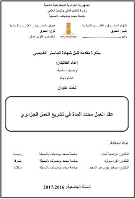 مذكرة ماستر: عقد العمل محدد المدة في تشريع العمل الجزائري PDF