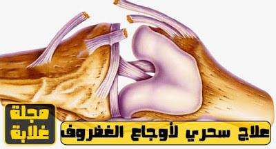 علاج فعال للغضروف بطرق طبيعية وخلطات طبيعية , علاج الغضروف بطرق طبيعية و سريعة