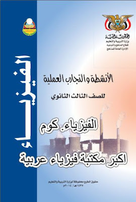 كتاب الانشطة والتجارب العملية للصف الثالث ثانوي pdf
