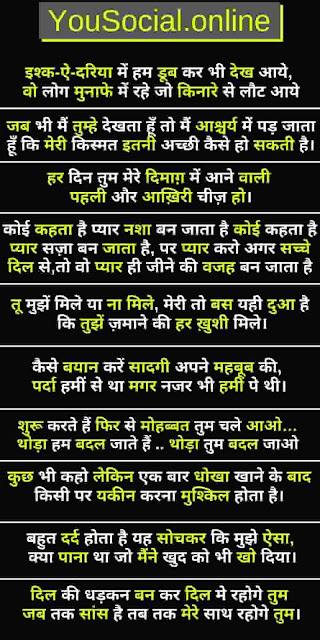 Love Quotes In Hindi For GF And BF