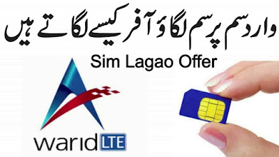 Warid sim lagao offer 2021 Get Free Minutes SMS and Internet