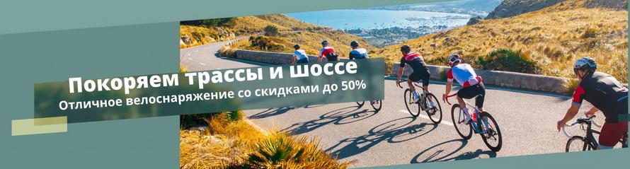 Покоряем трассы и шоссе: отличное велоснаряжение со скидками к новому велосезону