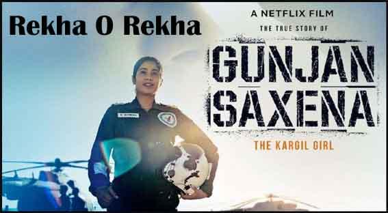 रेखा वो रेखा | Rekha O Rekha Lyrics |  Nakash Aziz |Gunjan Saxena