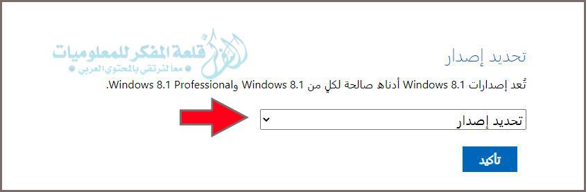 شرح خطوات تثبيت ويندوز 8.1 وعمل فورمات كامل للكمبيوتر أو تثبيت ويندوز 8 بدون cd أو فلاش