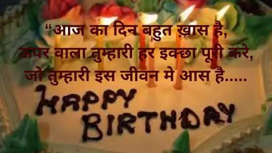 आपको Birthday Wishes In Hindi का Collection कैसा लगा Comment मे जरूर बताए।