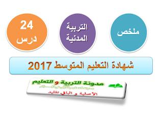 http://onefd.e-onec.com/2017/06/pdf_3.html