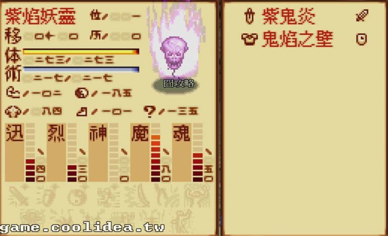 天地劫神魔至尊傳攻略 紫焰妖靈