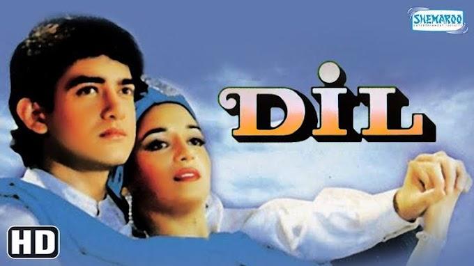 दिल फिल्म के गाने Dil Movie Songs.