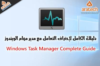 دليلك الكامل لإحتراف التعامل مع مدير المهام Windows Task Manager في Win10