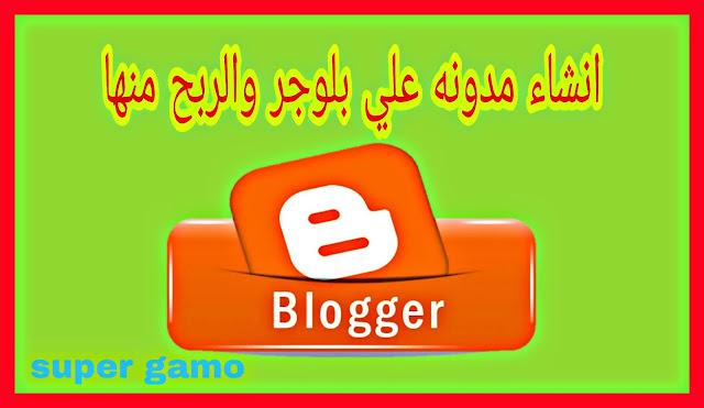 طريقة انشاء مدونة علي بلوجر وتحقيق ارباح كثيره من خلالها