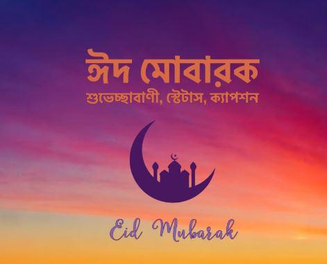 বাংলায় সেরা ঈদ মুবারক SMS, বাংলায় সেরা ঈদ মোবারক কবিতা, বাংলায় সেরা ঈদ মোবারক শুভেচ্ছা বার্তা - BENGLAI EID MUBARAK WISHES 2021