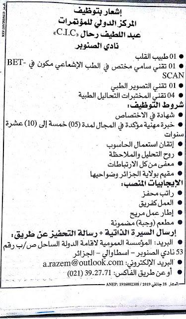 إعلان عن توظيف تقنيين  في المركز الدولي للمؤتمرات عبد اللطيف رحال C.I.C نادي الصنوبر  --جانفي 2019