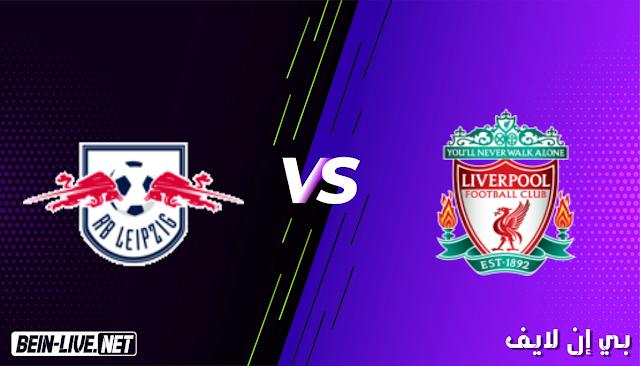 مشاهدة مباراة ليفربول ولايبزيج بث مباشر اليوم بتاريخ 09-03-2021 في دوري ابطال اوروبا
