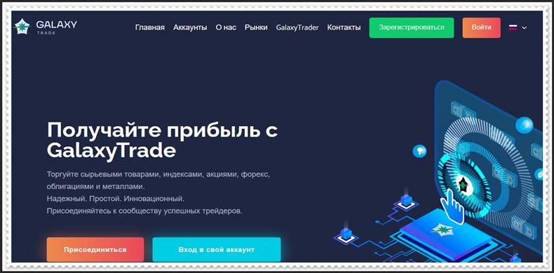Мошеннический сайт galaxytrade.cc – Отзывы, развод! Компания GalaxyTrade мошенники