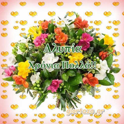 27 Μαΐου🌹🌹🌹 Σήμερα γιορτάζουν οι: Αλύπιος, Αλυπία, Θεράπων giortazo