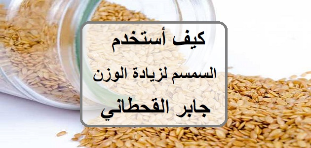 السمسم لزيادة الوزن جابر القحطاني