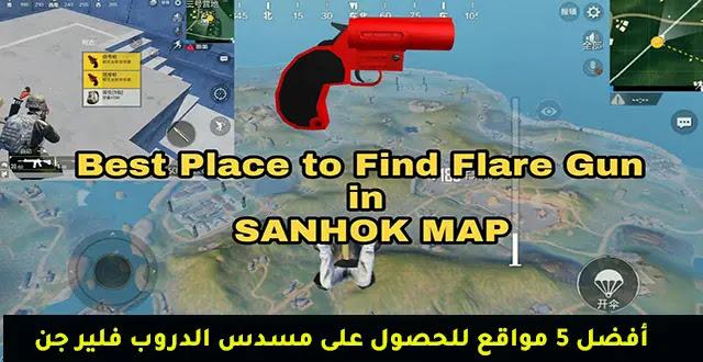 أفضل 5 مواقع للحصول على مسدس الدروب (فلير جن) على خريطة Sanhok ببجي موبايل