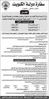 وظائف خالية فى وزارة التربية الكويتية فى الكويت 2017