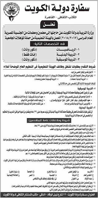 وظائف خالية فى وزارة التربية الكويتية فى الكويت 2019