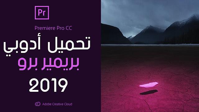 برنامج Premiere pro CC 2019