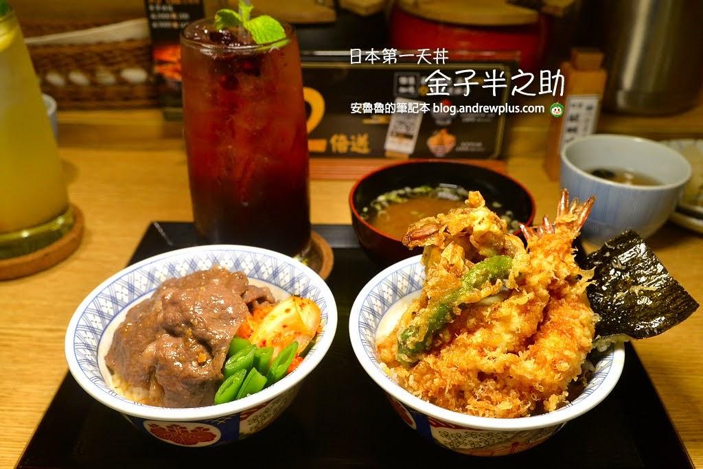 台北車站美食,台北車站好吃,台北車站天丼