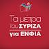 Τα Μέτρα του ΣΥΡΙΖΑ για ΕΝΦΙΑ, Πλειστηριασμούς & Χρέη