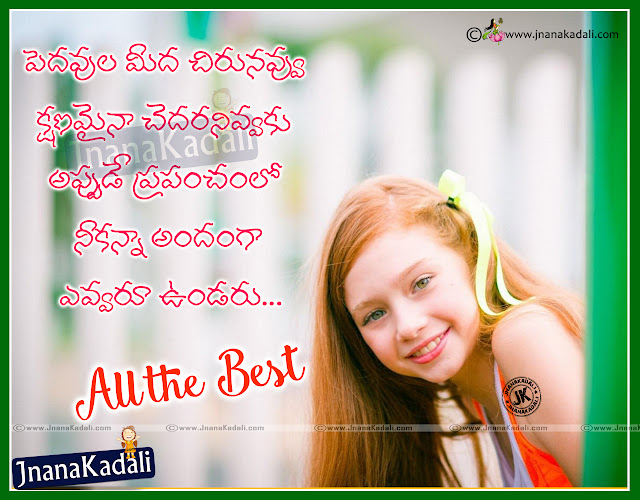 Cute Telugu Smile Thoughts and All the best Words in Telugu Language, Telugu Inspiring Motivated Lessons and All the best Quotes,Change World with Smile Quotes in Telugu Language,Cute Girl Smiling Quotes and Telugu All the best Pics, Telugu Traditional Quotes and All the best Messages,Telugu Top Inspirational All the best Words