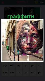 655 слов на стене дома нарисовано граффити лицо девушки 8 уровень