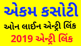 PERIODICAL ASSESMENT TEST ONLINE ENTRY LINK EKAM KASOTI