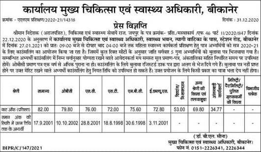ANM Nursing Course Admission 2020-21 District Wise Cut Off    ANM Cut Off Rajasthan 2020-21  How many members attend in ANM ? Auxiliary nurse midwife  