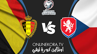 مشاهدة مباراة بلجيكا والتشيك بث مباشر اليوم 27-03-2021 في تصفيات كأس العالم