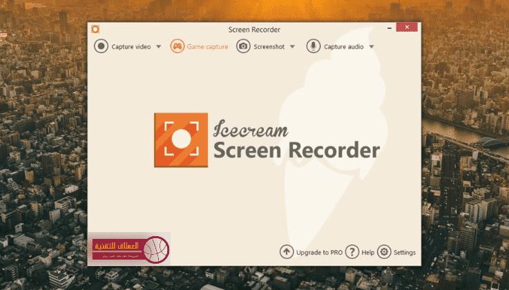 افضل برامج تسجيل الشاشة برنامج Icecream Screen Recorder