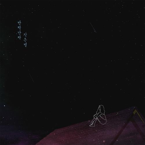 FiNE – 반짝반짝 작은별 – Single