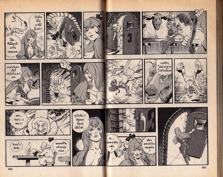 Black Knight Bat - หน้า 52