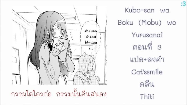 Kubo-san wa Boku (Mobu) wo Yurusanai - หน้า 14