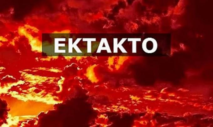 ΕΚΤΑΚΤΗ ΠΛΗΡΟΦΟΡΙΑ ΒΟΜΒΑ....ΑΠΟΚΑΛΥΠΤΕΙ Ο Μανόλης Κοττάκης-''Προετοιμάζουν το κλίμα και τους ΠΟΛΙΤΕΣ για ΑΥΤΟ που θα ΕΡΘΕΙ ΚΑΙ ΤΟ ΚΡΥΒΟΥΝ''....!![ΦΩΤΟ ΚΑΙ ΒΙΝΤΕΟ]