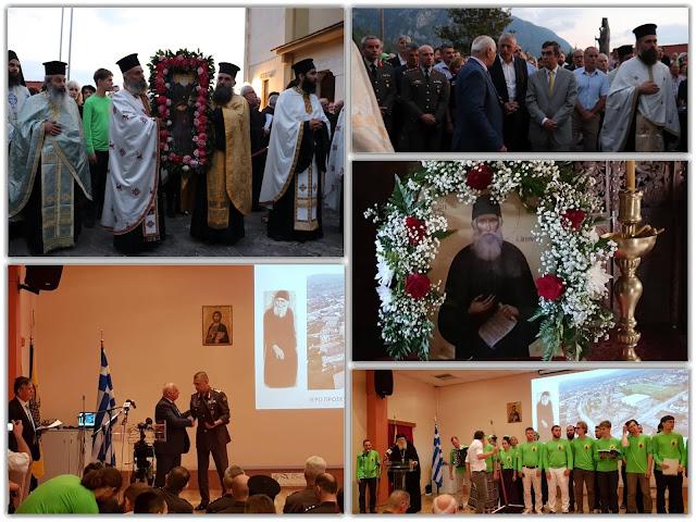 Γιάννενα: Με λαμπρότητα και σε κλίμα κατάνυξης,, οι τριήμερες εκδηλώσεις προς τιμήν του Αγίου Παϊσίου στην ΚΟΝΙΤΣΑ