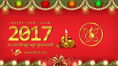 Happy New Year 2017 DP