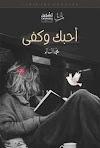 كتاب أحبك وكفي محمد سالم