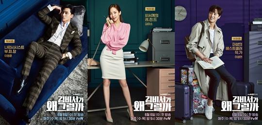 《金秘書為何那樣》再公開個人版戲劇海報與全新劇照