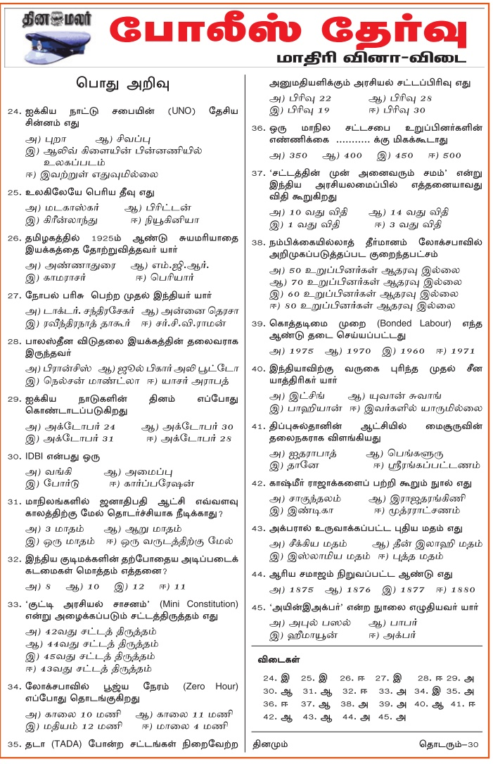 Tnpsc Question And Answer In Tamil Pdf