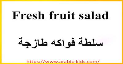 اسماء الخضروات والفواكه بالانجليزية والعربية مع الصور