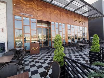 مطعم بياز جدة | المنيو الجديد ورقم الهاتف والعنوان