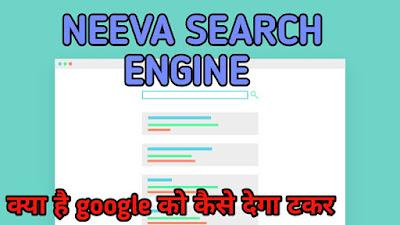 Neeva Search Engine क्या है और Google को कैसे देगा टक्कर